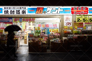 Colorful Kyoto Convenience Store Tokyo