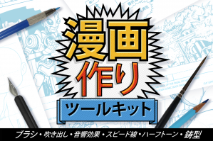 Manga Maker Toolkit