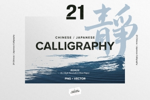 21 Chinese Japanese Calligraphy